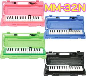 32鍵 鍵盤ハーモニカ MM-32 PI...