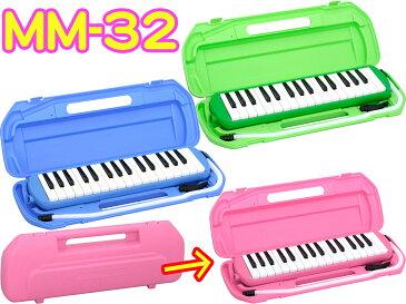 32鍵 鍵盤ハーモニカ 1台 立奏用唄口 卓奏用パイプ セット 楽器 ケース付き ピンク ブルー グリーン 鍵盤楽器 MELODY MATE PIANO 北海道/離島/沖縄は送料実費請求