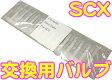[ メール便 対応可 ] スズキ SCX クロマチックハーモニカ バルブセット クロマチック バルブ ハープ ハーモニカ メンテナンス 交換用 スライド リード 楽器 クロマチックハーモニカ用 バルブ セット SUZUKI Chromatic Harmonica SCX-48 SCX-56 SCX-64 交換バルブ