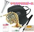ポケットホルン PFH-500 ヤマハ マウスピースセット High B♭ ミニサイズ フレンチホルン 楽器 本体 ホルン