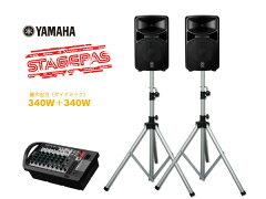 [ 今なら 送料無料 ] YAMAHA ( ヤマハ ) STAGEPAS600i [ 選べるスタンドセット ] ◆ オールイ...