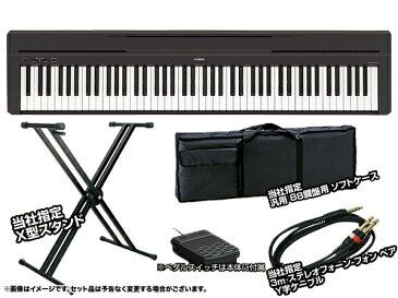 YAMAHA ( ヤマハ ) P-45B(ブラック)ライブセット【P-45B LIVESET 1】【取り寄せ商品/受注後納期確認 】 ◆ 【送料無料】【 新品 】【 88鍵盤 】【 電子ピアノ 】【 P45B P−45B 】【 練習 】【 レッスン 】【 ピアノタッチ 】 【 smtb-TK 】