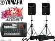 YAMAHA ( ヤマハ ) STAGEPAS400i スピーカースタンド(K306/ペア) セット ◆ PAシステム ( PAセット ) [ 送料無料 ]ステージパス400i