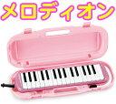 SUZUKI ( スズキ ) MXA-32P 鍵盤ハーモニカ 32鍵 メロディオン ピンク アルト ...