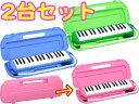 Kikutani ( キクタニ ) 32鍵 鍵盤ハーモニカ MM-32 2台 セット メロディーメイト 立奏用唄口 卓奏用パイプ 楽器 ケース付き ピンク ブ…