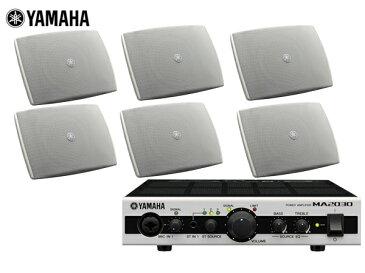 YAMAHA ( ヤマハ ) VXS3FTW ホワイト (3ペア) 天井吊り下げ/壁面取付 Highセット(MA2030a) 【( VXS3FTW x3ペア+MA2030ax1)】 [ 送料無料 ][ VXS series ]