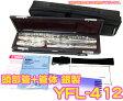 YAMAHA ( ヤマハ ) 送料無料 YFL-412 頭部管 + 管体 銀製 フルート Eメカニズム 新品 銀メッキ カバードキイ オフセット 本体 主管 足部管 管楽器 400シリーズ