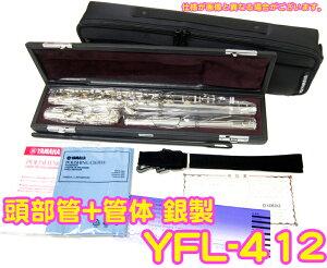 ヤマハ Standard Model 400 Series YFL-412