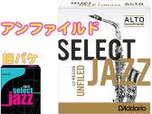 [ メール便 対応可 ] ジャズセレクト アンファイルドカット アルトサックス リード 10枚入り D'Addario Woodwinds ソフト ミディアム ハード 2番 3番 4番 LRICJZSUAS