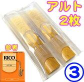 [ メール便 対応可 ] アルトサックス リード 2枚 セット RICO オレンジ D'Addario Woodwinds Reeds リコリード アルトサクソフォン 【 LRIC10AS3 バラ 3番 】