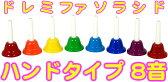 ハンドベル 8音 BC-8K/MU 単品 ベルコーラス 虹色 マルチ カラー クリスマス メロディーベル ハンド式 楽器 ベル Multi 1オクターブ ミュージックベル