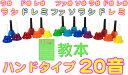 ミュージックベル 20音 + 楽譜 ベルコーラス 虹色 マル...