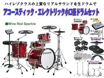 ATV (エーティーブイ) aD5-LC179X WINE RED SPARKLE ☆ アコースティック・エレクトリックドラムセット
