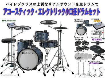 ATV (エーティーブイ) aD5-LC179X AZURE BLUE SPARKLE ☆ アコースティック・エレクトリックドラムセット