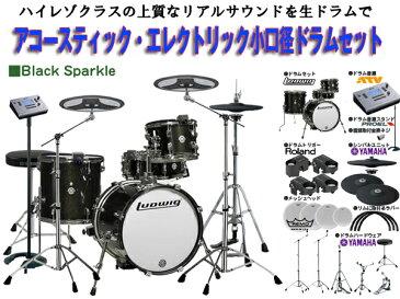 ATV (エーティーブイ) aD5-LC179X BLACK GOLD SPARKLE ☆ アコースティック・エレクトリックドラムセット