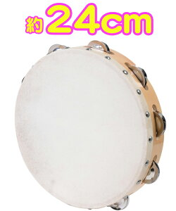 【 皮付き タンバリン 24cm 】...