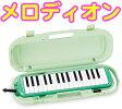 SUZUKI ( スズキ ) MXA-32G 鍵盤ハーモニカ 32鍵 メロディオン グリーン アルト 吹き口 立奏唄口 ホース (MP-121) 卓奏唄口 (MP-113) ケース リード 鍵盤 楽器