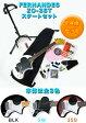 FERNANDES ( フェルナンデス ) ZO-3ST【14点スタートセット】【アンプ内蔵 ミニギター】