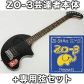 FERNANDES ( フェルナンデス ) ZO-3芸達者(BLK)+GSZ500セット【ZO-3芸達者+ZO-3専用弦のセット】【ZO3プレゼントキャンペーン 】 ミニギター エレキギター アンプ内蔵