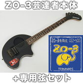 FERNANDES ( フェルナンデス ) ZO-3芸達者(MBS)+GSZ500セット【ZO-3芸達者+ZO-3専用弦のセット】【ZO3プレゼントキャンペーン 】 ミニギター エレキギター アンプ内蔵