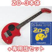 FERNANDES ( フェルナンデス ) ZO-3 (RED)+GSZ500セット【ZO-3+ZO-3専用弦のセット】【ZO3プレゼントキャンペーン 】
