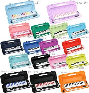 32鍵 鍵盤ハーモニカ P3001-32K メロディー ピアノ 立奏用唄口 卓奏用パイプ 楽器 ケース ピンク ブルー ブラック オレンジ カラー鍵盤 一部送料追加(北海道/沖縄/離島は実費)
