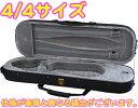 4/4サイズ バイオリン用ケース...