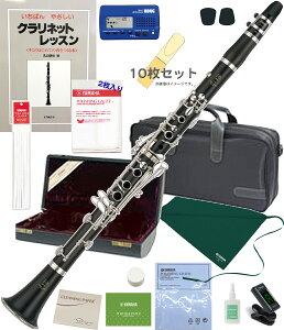 YAMAHA ( ヤマハ ) 送料無料 木製 クラリネット YCL-450 新品 日本製 管体 グラナディラ B♭管 初心者 練習用 管楽器 スタンダード Bフラット 【YCL450 setA】