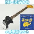 FERNANDES ( フェルナンデス ) ZO-3 ST(SW)+GSZ500セット【ZO-3ST+ZO-3専用弦のセット 】【ZO3プレゼントキャンペーン】