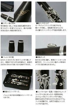 ZEFF ( ゼフ ) ZCL-65 木製 クラリネット 新品 管体 エボニー製 黒檀 B♭ 本体 マウスピース ケース バレル 2本 管楽器 clarinet 【 ZCL65 セット C】 送料無料
