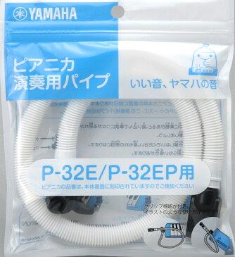 [ メール便 対応可 ] YAMAHA ( ヤマハ ) PTP-32E ピアニカ用 ホース (対象 P-32E P-32EP ピンク ブルー各種 ) 鍵盤ハーモニカ 楽器 吹き口 パーツ スペア用 ホース 単体 卓奏用パイプ PTP32E