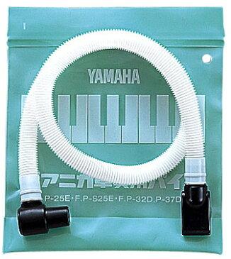 [ メール便 対応可 ] YAMAHA ( ヤマハ ) PTP-32D ピアニカ用 ホース 鍵盤ハーモニカ 楽器 吹き口 パーツ スペア用 ホース 単体 卓奏用パイプ ピアニカ専用 マウスピース PTP32D