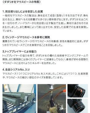 D'Addario Woodwinds ( ダダリオ ウッドウィンズ ) D7M アルトサックス用 マウスピース リコ レゼルブ ジャズ セレクト アルトサックスマウスピース RICO RESERVE JAZZ SELECT D-7M alto 送料無料