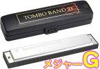 TOMBO ( トンボ ) 3121 G調 トンボバンド 複音ハーモニカ 21穴 メジャー No.3121 ハーモニカ 樹脂ボディ トレモロハーモニカ TOMBO BAND リード 楽器