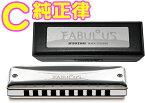 SUZUKI ( スズキ ) 【 C調 】 F-20J ファビュラス 純正律モデル 10穴 ハーモニカ Fabulous ブラス ブルースハープ型 テンホールズ 10holes blues harmonica メジャー