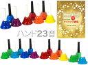 ハンドベル 23音 教本 虹色 マルチ カラー メロディーベル ハンド式 楽器 ベル Multi H ...