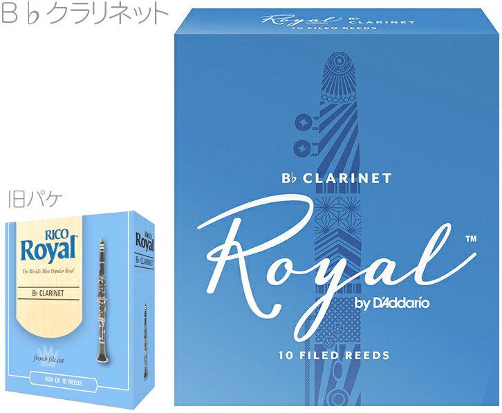 木管楽器用アクセサリー・パーツ, リード  DAddario Woodwinds ( ) RCB1025 B 2.5 LRICRYCL2.5 10 Royal clarinet reed FILED 2-12 2