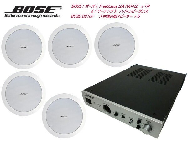 BOSE ( ボーズ ) DS16F 天井埋込 HIセット( IZA190-HZ )   [ DS16FB/DS16FW ]【(DS16Fx5+IZA190-HZx1)】 [ DS series ][]:ワタナベ楽器 SHOP