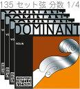 【今だけメール便送料無料 保証なし】 Thomastik-Infeld ( トマスティック インフェルト ) ドミナント バイオリン弦 135 ボールエンド 1/4 セット 4本 E線 130 A線 131 D線 132 G線 133 DOMINANT Violin Strings Set MEDIUM 分数・・・