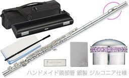Pearl Flute ( パールフルート ) F-DP/E フルート ヘッドクラウン アメジスト ハンドメイド頭部管 銀製 ドルチェプリモ Dolce Primo flute セット I 北海道 沖縄 離島不可