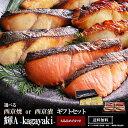 お中元 送料無料 【 輝 】【 選べる!京の 西京焼 or 西京漬 セット 8切