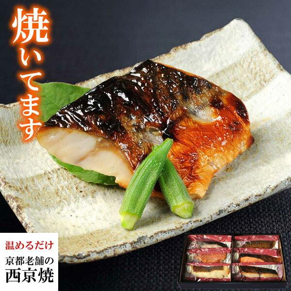 翔  温めるだけの京の西京焼6切詰め合わせ 母の日プレゼント食べ物高級西京焼きギフトセット食品実用的母の日お誕生日結婚内祝い内