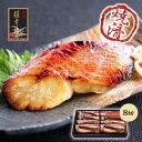 【 輝 】【 温めるだけの京の西京焼 8切詰め合わせ】魚 ギ...