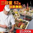人気の おせち 料理、京都 からお届けします。京都しょうざんおせち料理【紙屋川】 【送料無料...