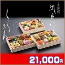 人気のおせち料理、京都からお届けします。京都しょうざんおせち料理【紙屋川】 お惣菜%OFF産...