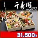 人気のおせち料理、京都からお届けします。京都しょうざんおせち料理【千寿閣】 お惣菜%OFF産...
