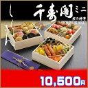 人気のおせち料理、京都からお届けします。京都しょうざんおせち料理【千寿閣ミニ】 お惣菜%O...