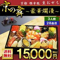 京都雅幸胤生おせち料理海鮮おせち三段重