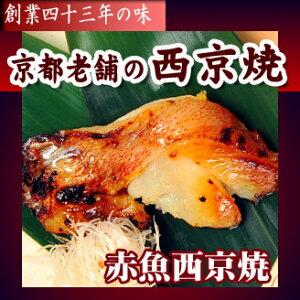 レンジでポン!!京料理で欠かせない、西京漬。人気の赤魚西京焼。レンジで簡単に京都の味をど...