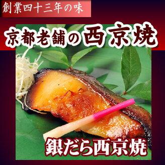 レンジでポン!!京料理で欠かせない、西京漬。一番人気の銀鱈西京焼(ぎんだら)レンジで簡単に...